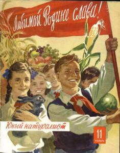 Юный натуралист 1957 №11