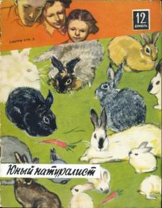 Юный натуралист 1957 №12