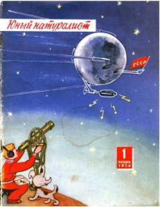 Юный натуралист 1958 №01