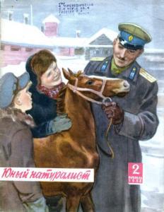 Юный натуралист 1958 №02