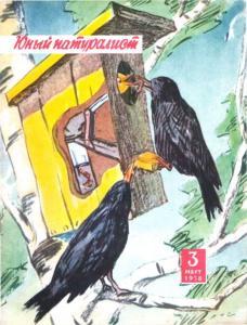 Юный натуралист 1958 №03