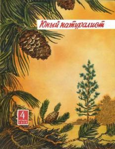 Юный натуралист 1958 №04