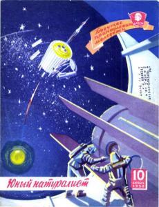 Юный натуралист 1958 №10