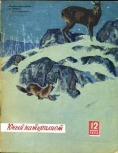 Юный натуралист 1958 №12