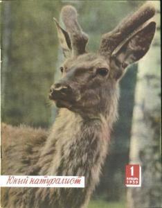 Юный натуралист 1959 №01