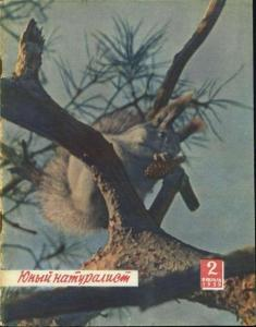 Юный натуралист 1959 №02