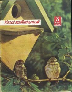 Юный натуралист 1959 №03