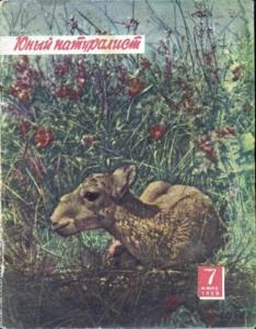 Юный натуралист 1959 №07