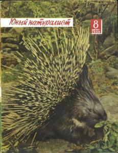 Юный натуралист 1959 №08