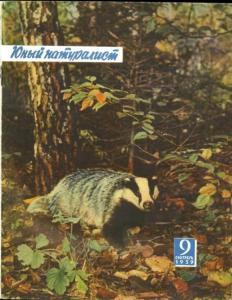 Юный натуралист 1959 №09
