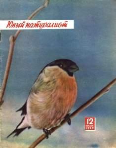 Юный натуралист 1959 №12