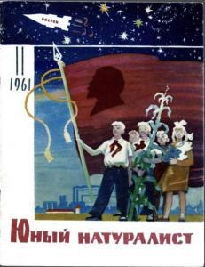 Юный натуралист 1961 №11