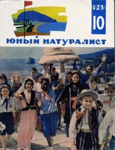 Юный натуралист 1962 №10