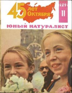 Юный натуралист 1962 №11