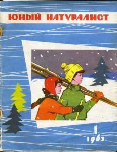 Юный натуралист 1963 №01