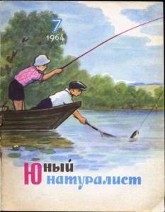 Юный натуралист 1964 №07
