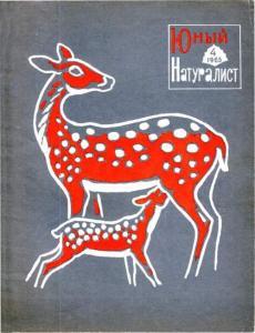 Юный натуралист 1965 №04