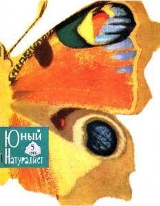 Юный натуралист 1965 №05