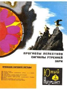 Юный натуралист 1965 №07