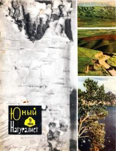 Юный натуралист 1965 №09
