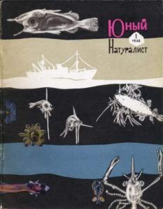 Юный натуралист 1966 №01