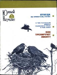 Юный натуралист 1966 №04