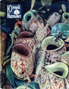 Юный натуралист 1966 №07