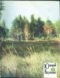 Юный натуралист 1966 №08