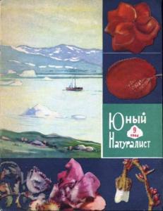Юный натуралист 1966 №09