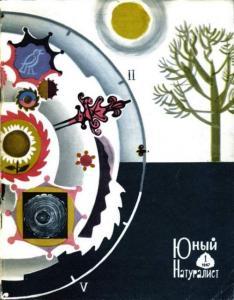 Юный натуралист 1967 №01