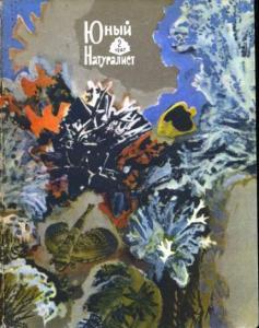Юный натуралист 1967 №02