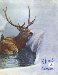 Юный натуралист 1967 №03