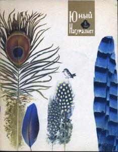 Юный натуралист 1967 №06