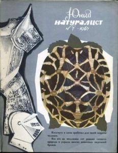 Юный натуралист 1967 №07