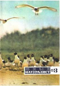 Юный натуралист 1968 №03