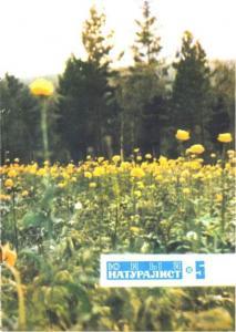 Юный натуралист 1968 №05