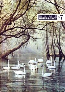Юный натуралист 1968 №07