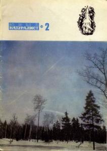 Юный натуралист 1969 №02