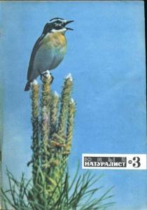 Юный натуралист 1969 №03