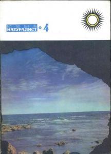 Юный натуралист 1969 №04