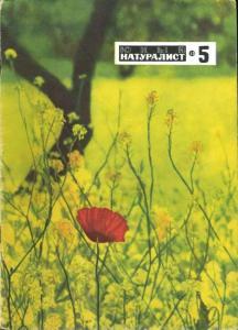 Юный натуралист 1969 №05