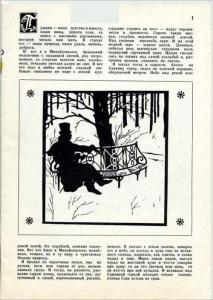 Юный натуралист 1969 №06