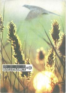 Юный натуралист 1969 №09