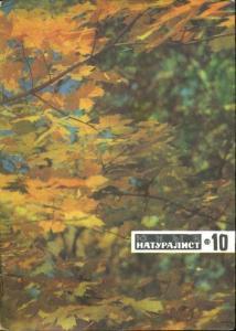Юный натуралист 1969 №10