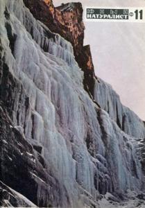 Юный натуралист 1969 №11