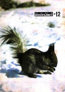Юный натуралист 1969 №12