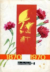 Юный натуралист 1970 №04