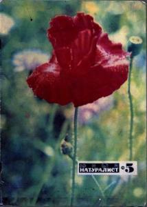 Юный натуралист 1970 №05