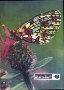 Юный натуралист 1970 №06