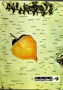 Юный натуралист 1970 №09